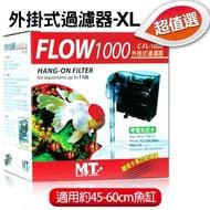 【FLOW 1000】外掛式過濾器-XL 台製 出水量約720L/H(適用水量50-110L 約45-60CM魚缸)