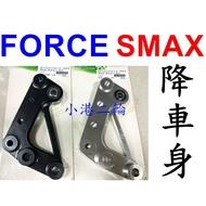 【小港二輪】 MB 金三角 避震 車身降低座 降低車身25mm~ SMAX. FORCE