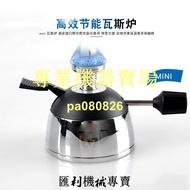咖啡瓦斯爐便攜式迷你摩卡壺虹吸壺瓦斯爐戶外煮茶咖啡爐配件