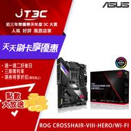 ASUS 華碩 ROG CROSSHAIR-VIII-HERO/WI-FI 主機板(4718017378505)