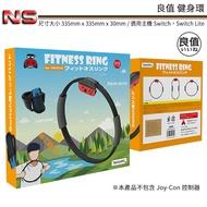 日本 良值 Switch 健身環 L303 現貨 NS 配件 大冒險 瑜珈圈 體感 有氧 健身 運動 有保固