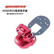Go works 佐騰國際 粗把 把手冠座 龍頭座 冠座 GOGORO2 專用 GOWORKS