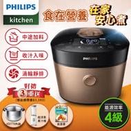 【飛利浦 PHILIPS】 雙重脈衝智慧萬用鍋(HD2195)加送果汁機HR2601+不鏽鋼內鍋+食譜書