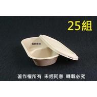 零售含稅【800 雙格植纖餐盒+蓋 4種規格】植物纖維碗 外帶盒 紙漿硬碗 紙餐盒 可分解便當盒 環保餐盒 紙碗