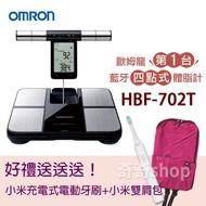免運 HBF-702T【公司貨】歐姆龍 OMRON 藍芽版(HBF-701升級版)HBF702T 好禮大方送!!