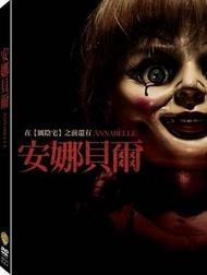 電影狂客/正版DVD台灣三區版安娜貝爾Annabelle (水行俠/鬼修女/陰兒房/溫子仁執導的厲陰宅裡的娃娃獨立電影)