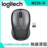 羅技 Logitech M235 無線滑鼠 灰 910-003385