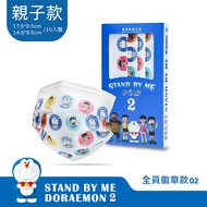 【憨吉小舖】【聯名親子款限定】上好 STAND BY ME 哆啦A夢2 醫療防護口罩-全員徽章款02(10入/盒)