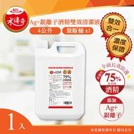 水傳奇 Ag+銀離子75%酒精雙效清潔液(4公升)