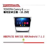 【到府安裝】TOYOTA CAMRY 6代 2007-2011 專用 10.2吋導航影音安卓主機 - MANHATTAN