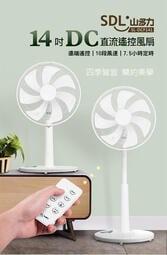 【SDL 山多力】14吋DC直流遙控風扇 SL-DCF141 電扇 DC扇 電風扇 風扇 立扇
