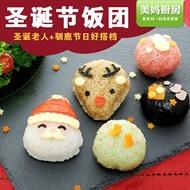 聖誕餅乾模型 日本Arnest圣誕老人飯團模具壽司模具平安夜飯團寶寶DIY做飯工具 聖誕節【DD9051】