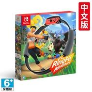 [現貨]NS《健身環大冒險 RingFit Adventure》中文版 台灣公司貨