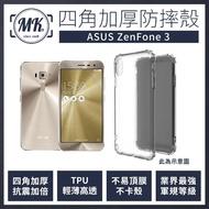 【MK馬克】ASUS ZenFone 3 ZE552KL 四角加厚軍規等級氣囊防摔殼(第四代氣墊空壓保護殼 手機殼)
