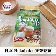 日本 Hakubaku 麥芽麥茶 (52袋入) 麥茶 麥芽麥茶 沖泡飲品 茶包 大麥茶