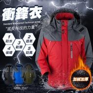 [現貨] 男女款 摩登標悍防潑水機能禦寒衝鋒衣 全新升級 加絨加厚 衝鋒外套 小中大尺碼【QZZZ22002】