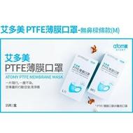 艾多美 PTFE薄膜口罩 無鼻樑條款(M) (L)