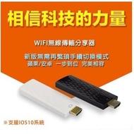 《阿檳仔小舖》TV-1 新版免切換 手機投影到電視 贈HDMI延長線 電視棒 iOS Android通用
