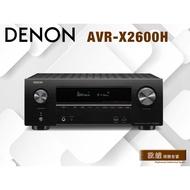 【敦煌音響】DENON AVR-X2600H 環繞擴大機