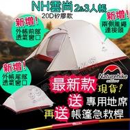 【99網購】現貨!NaturehikeNH 雲尚2、3  20D/210T/三人雙層/鋁杆/帳篷/露營/登山/野營/帳篷