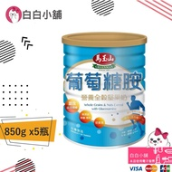 馬玉山好骨力葡萄糖胺營養全穀堅果奶(850g x5瓶)【白白小舖】
