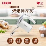 【SAMPO 聲寶】古典手持食物攪拌器(ZS-L6201L)