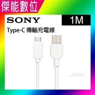 SONY Type-C 1.0M 原廠 快速傳輸充電線 白色 CP-AC100 快充線 高速充電 手機充
