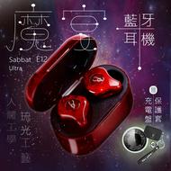 618購物節 [琉光銀河-送無線充電盤]魔宴 Sabbat E12 Ultra 5.0藍芽耳機 無線藍芽耳機 運動耳機 藍牙耳機 高通