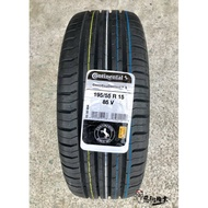 全新輪胎 Continental 馬牌 CEC5 195/55-15