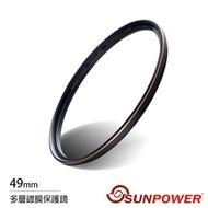 SUNPOWER TOP2 49mm 薄框 鏡片 多層鍍膜保護鏡(49,湧蓮公司貨)