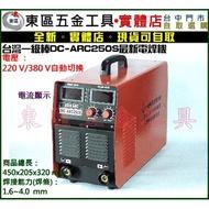 汎宇.好工具|一級棒最新DC-ARC250S附電壓電流顯示器220V/380V自動切換電焊機(實體店面-全新!)
