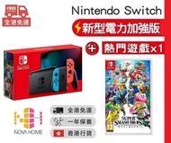 Switch - Switch NS 電光紅藍色主機 / 遊戲機 + 任天堂明星大亂鬥特別版 Super Smash Bros Ultimate
