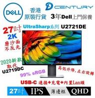 "Dell - (現貨)27"" 2K IPS 99%SRGB USB-C - Dell UltraSharp U2721DE 3年Dell原廠上門保養 取代U2719DC"