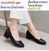 CL รองเท้าคัชชูผู้หญิง รองเท้าส้นสูงแฟชั่น รองเท้าผู้หญิง หนังแท้ pu รองเท้าใส่ทำงาน ใส่ได้ทุกโอกาส นิ่มใส่สบาย CDMB012-45 size35-42(ไซส์มาตรฐาน )