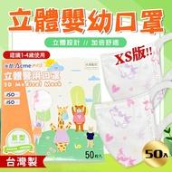 """""""永猷"""" 1-4歲 彩虹小馬 立體醫用口罩 50入/盒(現貨供應)"""