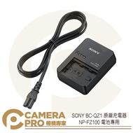 ◎相機專家◎ SONY BC-QZ1 原廠充電器 NP-FZ100 電池專用 Z系列電池 不含電池 公司貨