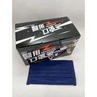 X1盒 台灣製 永猷 成人 平面醫療級口罩 深藍色酷炫口罩(50片/盒)