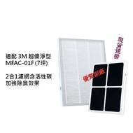 (現貨速發)3M 淨呼吸 超優淨型 空氣清淨機 替換濾網 MFAC-01F 副廠