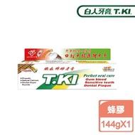 【T.KI】蜂膠牙膏144g