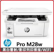 HP 惠普 LaserJet Pro M28w W2G55A 黑白多功能事務機 雷射印表機
