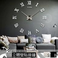 3D 立體壁貼 時鐘 大尺寸 靜音 掛鐘 歐美 簡約風格 DIY 鏡面質感羅馬數字款 經典時尚 牆面裝飾 時鐘