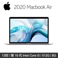 2020 Apple MacBook Air 13吋 1.1GHz第10代i5/8G/512G 筆記型電腦(MVH42TA/A) 銀色