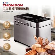 THOMSON 全自動投料製麵包機TM-SAB02M