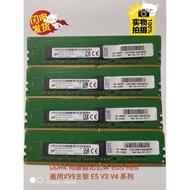 伺服器 DDR4 4G 8G 16G ECC REG 2133P PC4 記憶體 X99專用 8GB 16GB