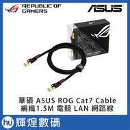 華碩 ASUS ROG CAT7 Cable 電競 LAN RJ45 1.5米 網路線