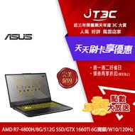 ASUS  FA706IU-0061A4800H 幻影灰(AMD R7-4800H/8G/512G SSD/GTX 1660Ti 6G獨顯/W10/120Hz)筆電《原廠保固》