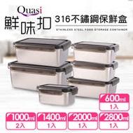【Quasi】鮮味扣316不鏽鋼保鮮盒萬用6件組