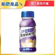 亞培 即期品 安素高鈣鈣強化配方-香草少甜口味(237ml x24入)