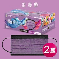 【淨新】台灣製醫用口罩成人30入花博系列-2盒組浪漫紫