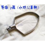 『大牌』 白鐵 大p 扇   (小林12公升攪拌機 12公升桶 專用配件)